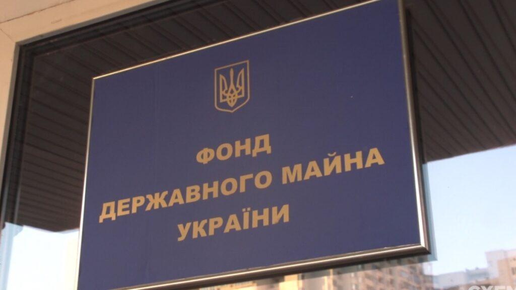 Фонд держмайна скасував аукціон із приватизації «ОГХК» – до торгів допустили одного учасника