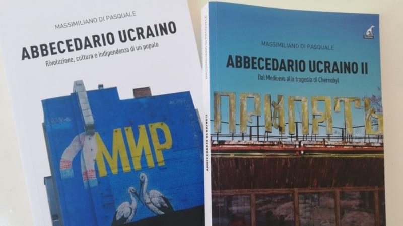 Італійський автор «Української абетки» Массиміліано Ді Паскуале про Україну очима іноземців від А до Я