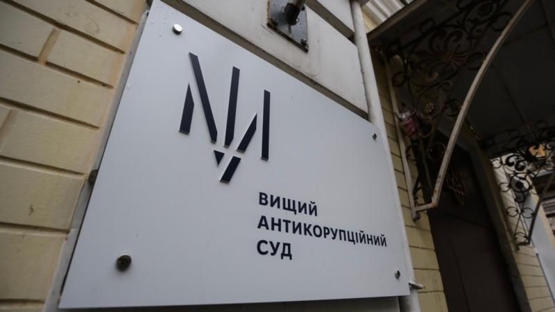 Вищий антикорупційний суд засудив 19 людей до ув'язнення за справами НАБУ