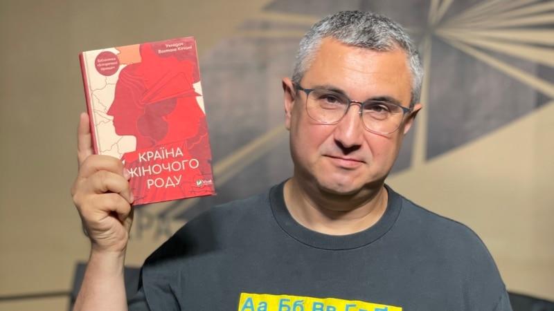 «Жінка має бути видима в українській історії»: на полицях книгарень з'явиться видання про відомих жінок ХХ століття
