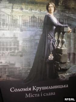 Обкладинка із альбому спогадів «Соломія Крушельницька. Міста і слава»