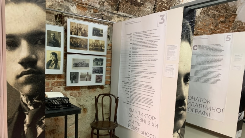 На BookForum у Львові відкрили виставку, присвячену видавцеві Івану Тиктору