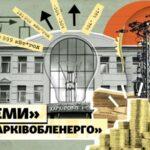 «Схеми» на «Харківобленерго». Хто і як заробляє на підприємстві, і чому держава заплющує на це очі?
