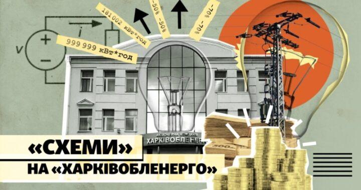 «Схеми» на «Харківобленерго»