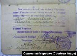 Посвідчення Генерального консульства Української Держави в Москві для проїзду в Україну, видане 17 вересня 1918 року