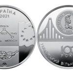 В Україні випустили пам'ятну медаль «100 років Українському вільному університету»