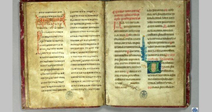 Євангеліє Анни Ярославни на виставці в Москві видають за російське