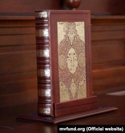 Євангеліє від Івана Мазепи. Факсимільне видання